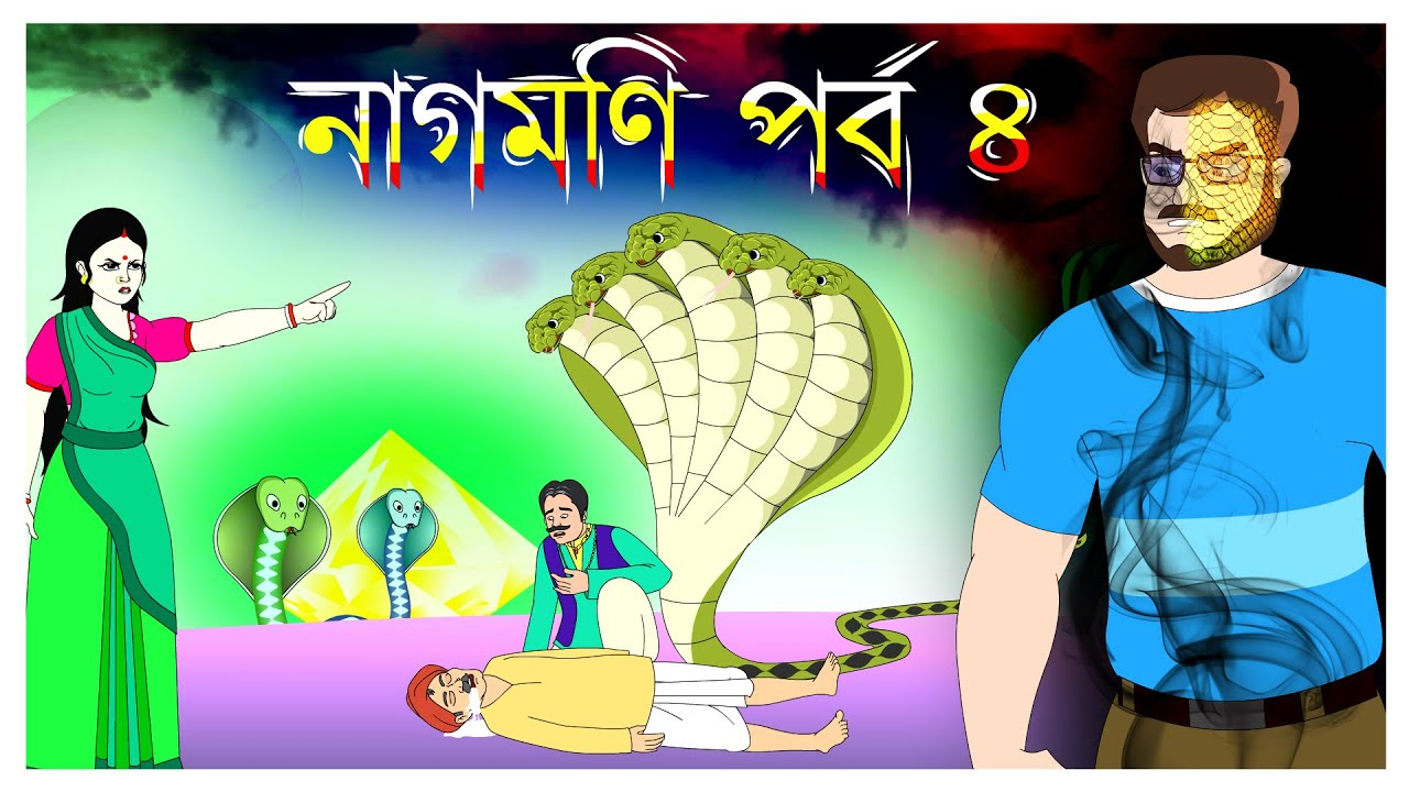 নাগমনি পর্ব ৪ | Nagmoni Part 4 | সাবর্ণির প্রেম | @Katun TV