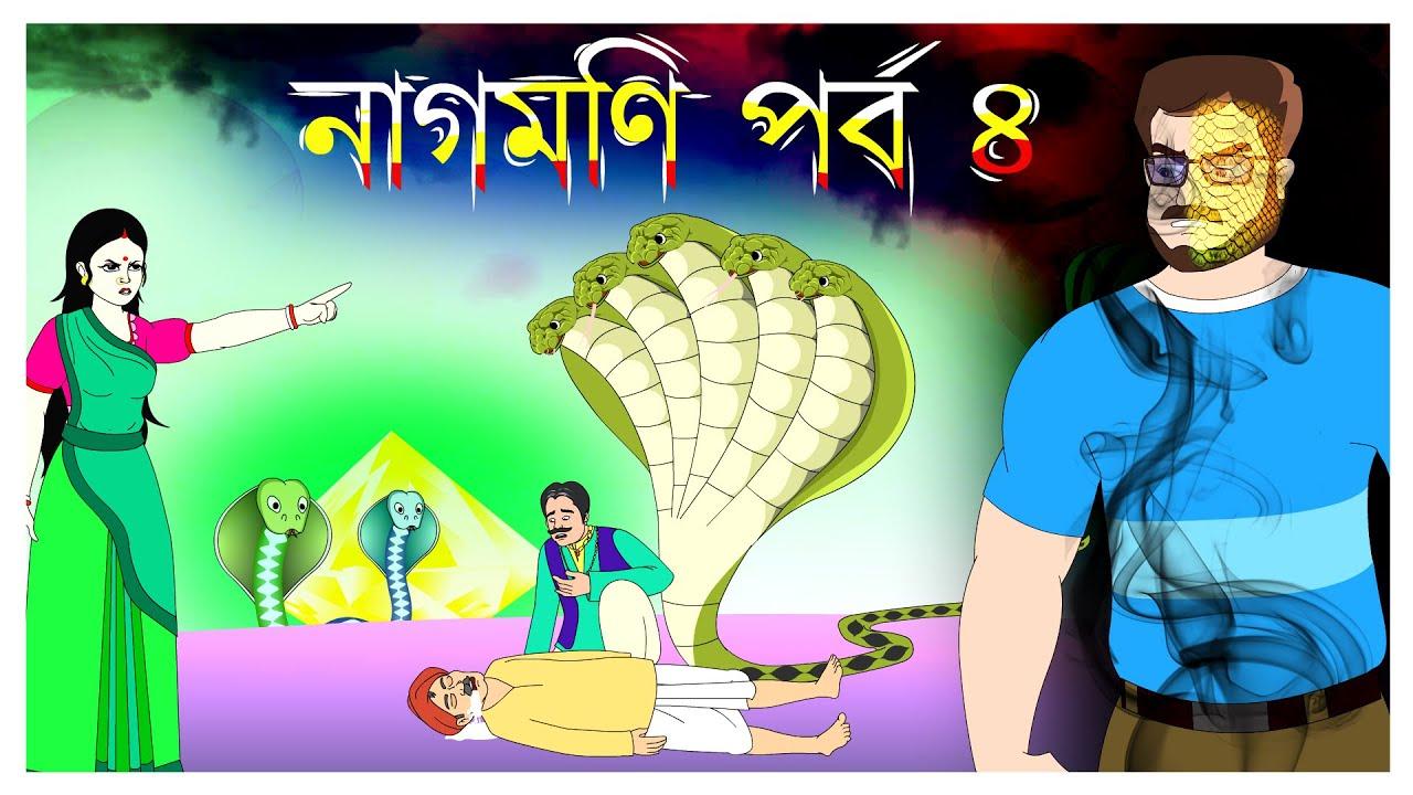 নাগমনি পর্ব ৪ | Nagmoni Part 4 | সাবর্ণির প্রেম | @Katun TV
