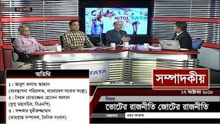 ভোটের রাজনীতি জোটের রাজনীতি | সম্পাদকীয় | ১৭ অক্টোবর ২০১৮ | SOMPADOKIO | TALK SHOW | Latest  News