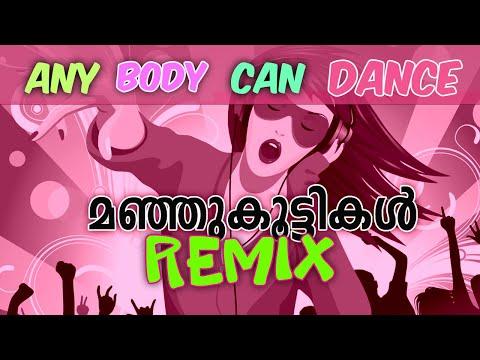 malayalam-remix- -manju-koottikal- -super-hit-malayalam- -malayalam-dj-song- -best-malayalam-songs