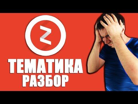 О чем писать в Яндекс Дзен? Как ЗАРАБОТАТЬ на ЯНДЕКС ДЗЕН? ЗАРАБОТОК в интернете БЕЗ ВЛОЖЕНИЙ!