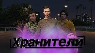 GTA V Фильм I Хранители
