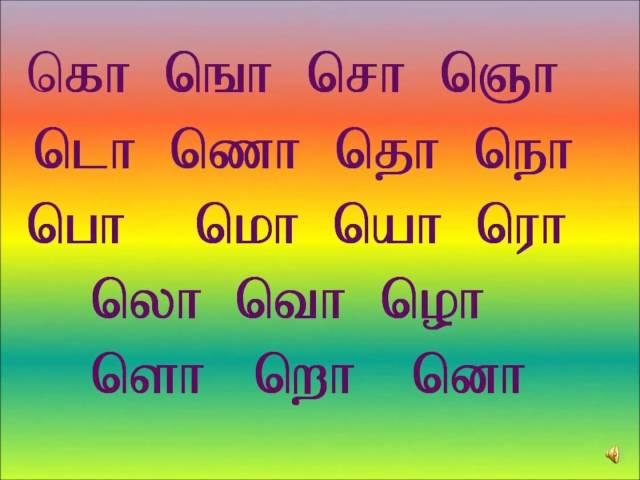 UYIRMEI Eluthukkal Tamil  O varisai (உயிர்மெய் எழுத்துக்கள்