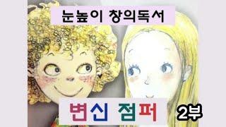 어린이 동화책 /창의도서  [변신 점퍼] 2부/ 자몽샘…