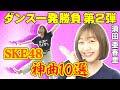 【踊ってみた】須田亜香里はSKE48神曲メドレー 次から次に踊れる?踊れない?【一発…