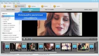 Программа для монтажа видео(В данном видеоролике мы познакомим вас с программой для монтажа видео «ВидеоМОНТАЖ»: http://video-editor.su/programma-dlya-m..., 2015-11-11T09:31:10.000Z)