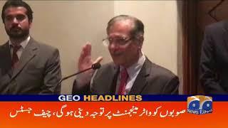 Geo Headlines - 11 PM - 09 December 2018