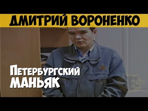 Дмитрий Вороненко. Серийный убийца, маньяк. Петербургский маньяк