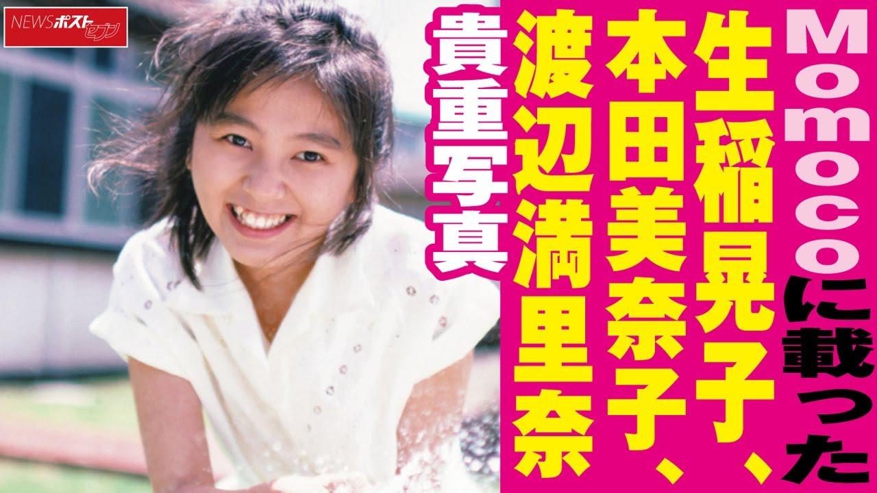 Momoco に 載った 生稲晃子 、 本田美奈子 、 渡辺満里奈 貴重写真 NEWSポストセブン