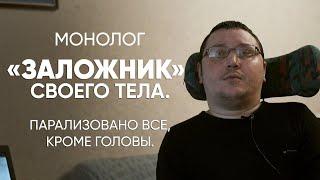 Сделал тату грязной иглой: #монолог парализованного «айтишника»