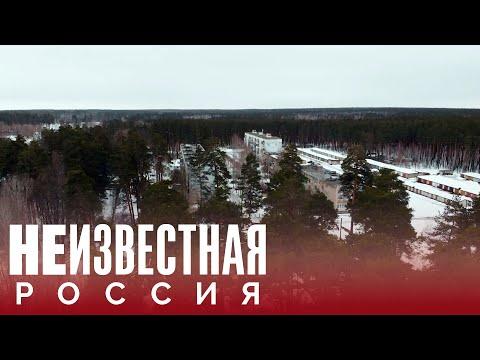 Тамбовский секретный посёлок | НЕИЗВЕСТНАЯ РОССИЯ