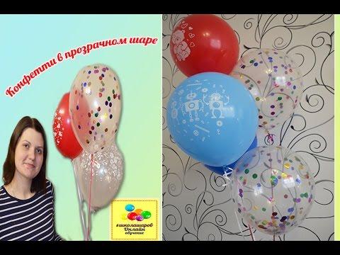 Прозрачный шар с начинкой/конфетти / transparent balloon with confetti