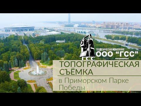 Топографическая съемка. Приморский Парк Победы.