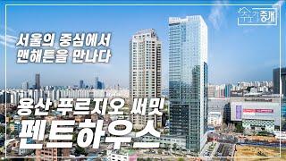 서울의 중심에 있는 맨…