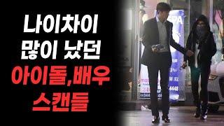 여자아이돌,남자배우 스캔들 TOP3