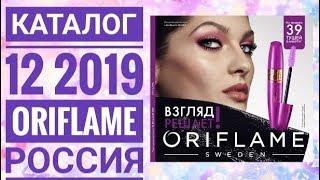 ОРИФЛЭЙМ КАТАЛОГ 12 2019 РОССИЯ|ЖИВОЙ КАТАЛОГ|СМОТРЕТЬ ОНЛАЙН СУПЕР НОВИНКИ CATALOG 12 ORIFLAME