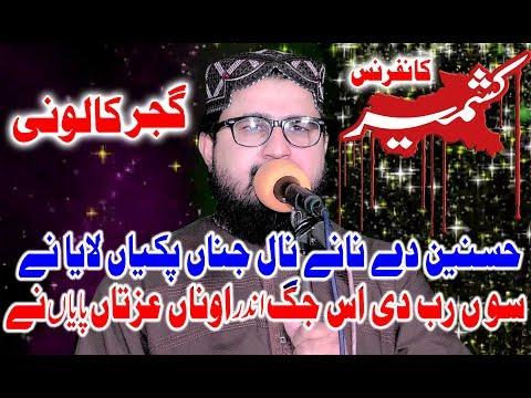 Very Nice Naat By Hafiz Abdul Azeem Rabbani Sb