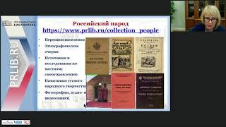 Знакомство с информационным ресурсом Президентской библиотеки и возможностями их использо
