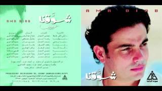 Amr Diab - Shaw2na / عمرو دياب - شوقنا