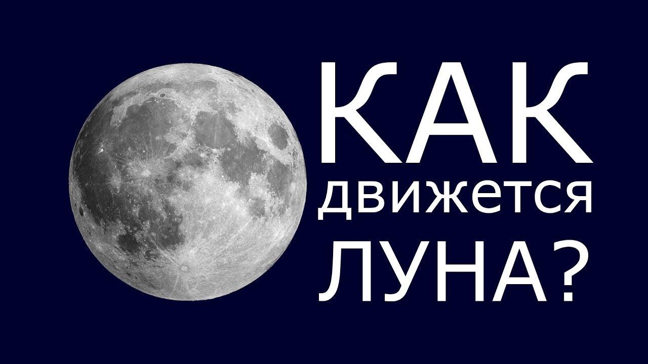Как движется Луна?