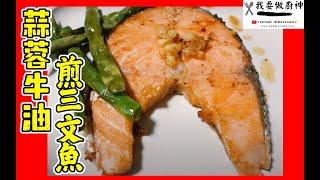 蒜蓉牛油煎三文魚  食譜    | 爱吃鱼的记得收藏 | 又易煮 ????Salmon 【我要做廚神】