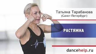 №552.2 Растяжка. Татьяна Тарабанова, Санкт-Петербург