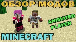 ч.10 - Анимация персонажа (Animated Player) - Обзор мода для Minecraft