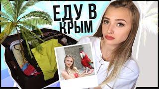 VLOG: Поездка В Крым ♥(МОЙ ИНТЕРНЕТ-МАГАЗИН: https://vk.com/shop_yulia ИНСТАГРАМ: https://instagram.com/dankilove/ ВКОНТАКТЕ: https://vk.com/yulia.debolskaya По ..., 2016-07-18T12:38:33.000Z)