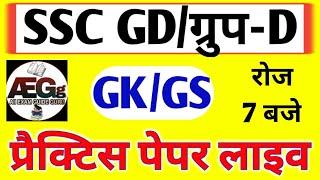SSC GD LIVE || SSC GD GK GENERAL AWARENESS LIVE CLASS || SSC GD GS CLASS
