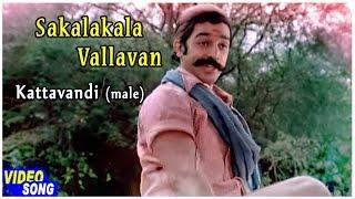 Sakalakala Vallavan Tamil Movie   Kattavandi (Male) Song   Kamal Haasan   Ambika   Ilayaraja