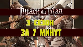 Атака Титанов 3 сезон ЗА 7 МИНУТ
