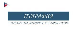 9 класс - География - Географическое положение и границы России
