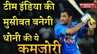 वर्ल्ड कप में अपने प्रदर्शन को लेकर सवालों में क्यों हैं धोनी INDIA NEWS VIRAL