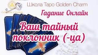 ВАШ ТАЙНЫЙ ПОКЛОННИК(ЦА)/ ОНЛАЙН ГАДАНИЕ/ Школа Таро Golden Charm
