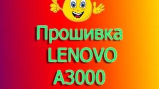 видео Как прошить планшет Lenovo IdeaTab A3000