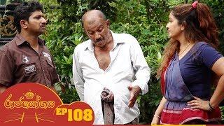 Raja Yogaya | Episode 108 - (2018-12-12) | ITN Thumbnail
