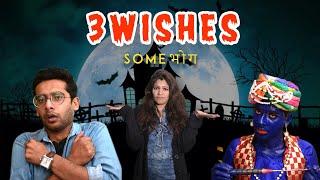 3 WISHES - Someभोग | GAURAV ARORA