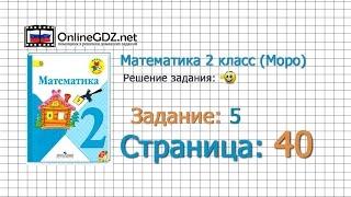 Страница 40 Задание 5 – Математика 2 класс (Моро) Часть 1