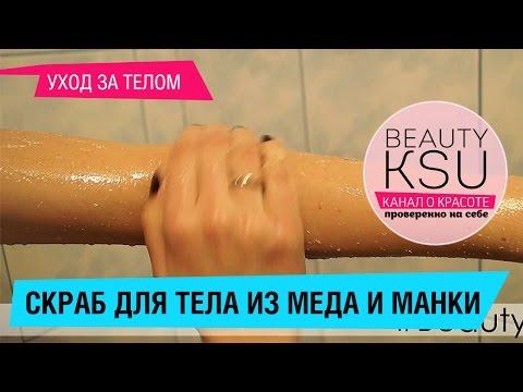 НЕЖНЫЙ КОФЕЙНЫЙ СКРАБ ДЛЯ ЛИЦА И ТЕЛА - YouTube