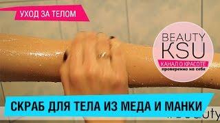 Маска скраб для очистки кожи тела (мед, манка). Маски для тела от Beauty Ksu
