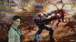 Starcraft 2 Wings of Liberty Campaign Walkthrough #2 - Dr Hanson ကို ကယ်တင်ခြင်း