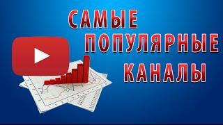 Как посмотреть самые популярные каналы на youtube / Самые популярные каналы на youtube в России
