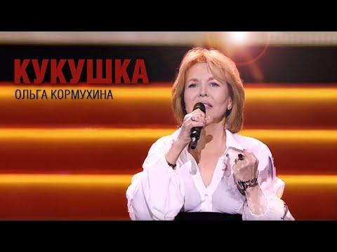 Ольга Кормухина — КУКУШКА (Виктор Цой) | День Защитника Отечества, 2016