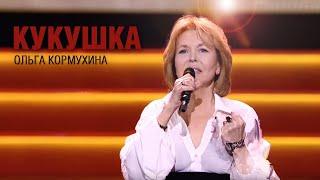 Ольга КОРМУХИНА - КУКУШКА (Виктор Цой) | День Защитника Отечества, 2016