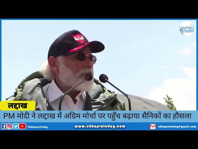 लद्दाख के चीन सीमा पर अग्रिम चौकी पर पहुंचे प्रधानमंत्री मोदी, जवानों का बढ़ाया हौसला | Chhapra Today