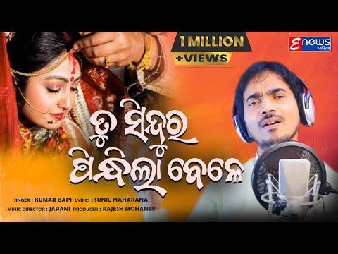 Tu Sindura Pindhila Bele - E Mana - Part 2 - Odia New Sad Song - Kumar Bapi - Japani