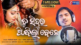 Tu Sindura Pindhila Bele E Mana Part 2 Odia New Sad Song Kumar Bapi Japani