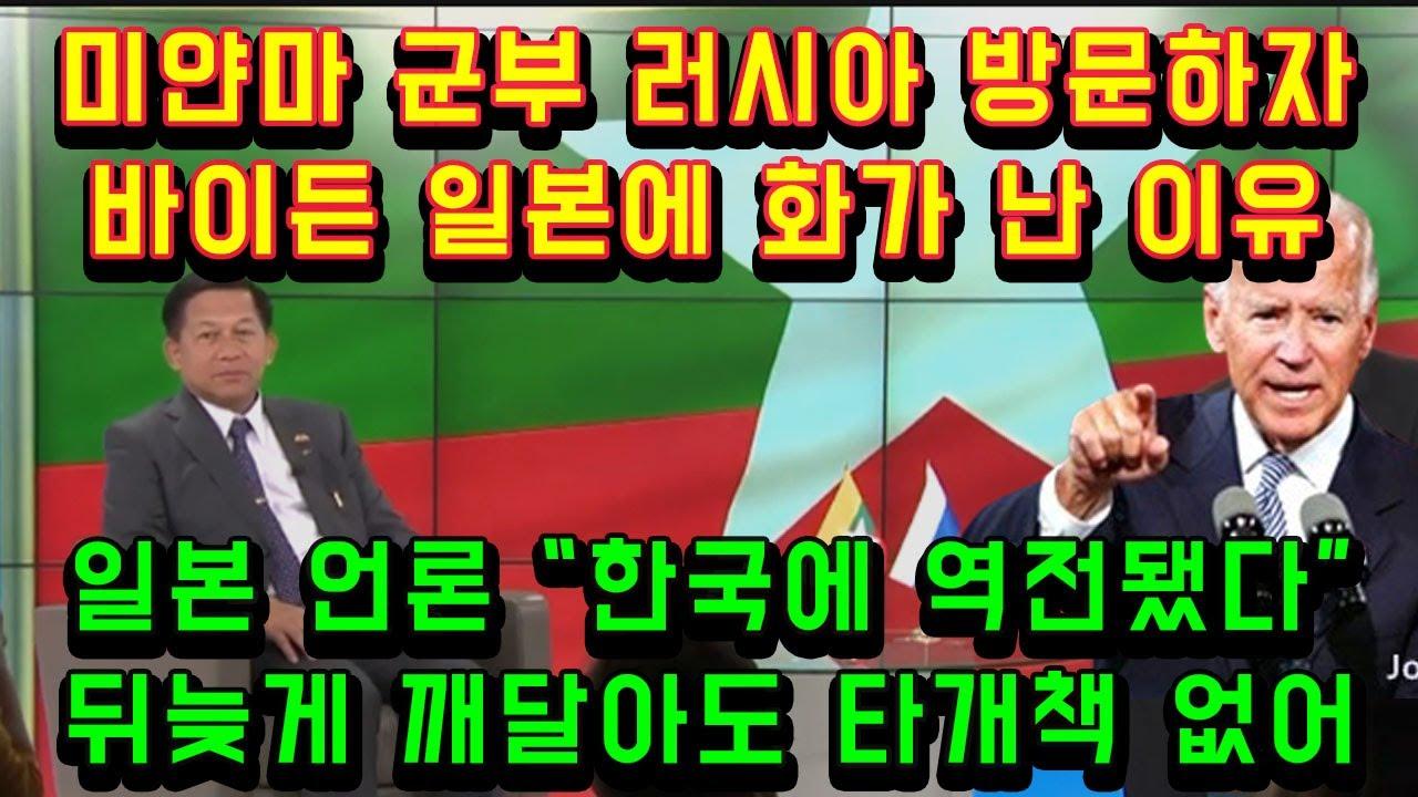"""미얀마 군부 러시아 방문한 진짜이유, 바이든 일본에 화가 난 이유/ 일본 언론 """"한국에 군사력 역전됐다"""" 뒤늦게 깨달아도 타개책 없어진 상황"""