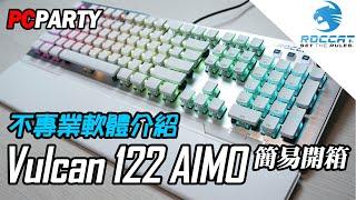 【電競543】白帥帥《ROCCAT Vulcan 122 AIMO》簡易開箱and不專業軟體介紹 PC PARTY