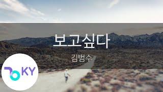 보고싶다 - 김범수 (KY.62858) [KY 금영노래방] / KY Karaoke
